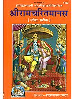 श्रीरामचरितमानस: Sri Ramcharitmanas (Ramayana of Tulsidas)