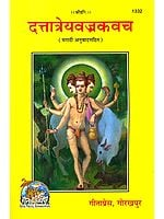 दत्तात्रेयवज्रकवच: Dattatreya Vajra Kavach (Marathi)
