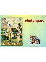 श्री पांडवप्रताप: Shri Pandav Pratap (Marathi)