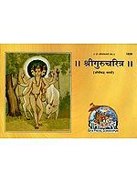 श्रीगुरूचरित्र: Shri Guru Charitra (Marathi)