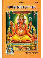गणेश स्तोत्र रत्नाकर Ganesh Stotra Ratnakara - Collection of Stotras on Bhagawan Ganesha