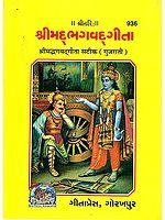 શ્રીમદભગવદગીતા: Srimad Bhagavad Gita (Gujarati)