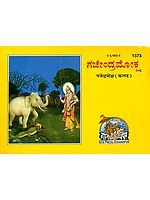 ಗಜೇಂದ್ರಮೋಕ್ಷ: Gajendra Moksha (Kannada)