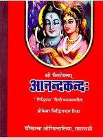 आनन्दकन्द: Anandakandah (Siddhiprada Hindi Translation)