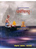 धर्मसिन्धु: (संस्कृत एवं हिन्दी अनुवाद) (Dharma Sindhu) - The Ocean of Dharma