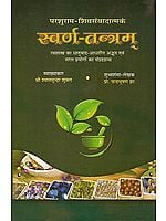 स्वर्ण-तन्त्रम (संस्कृत एवम हिन्दी अनुवाद)-Swarna Tantram