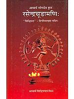 """रसेन्द्रचूड़ामणि (""""सिध्दि प्रदा""""-  हिन्दी व्याख्या सहित)-  Rasendra Chudamani"""