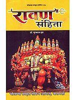 रावण  संहिता: Ravana Samhita