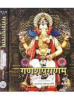 गणेशपुराणम् (संस्कृत एवम् हिन्दी अनुवाद) - The Complete Ganesha Purana (Set of 2 Volumes)