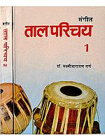 संगीत ताल परिचय: Tala Parichay (Set of 2 Volumes) (With Notation)
