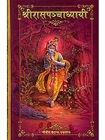 श्रीरासपञ्चाध्यायी  (संस्कृत एवम् हिन्दी अनुवाद) - Rasa Panchadhyayi with the Commentaries of Sridhar Swami, Jiva Goswami and Vishvanath Chakravarti Thakur