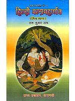 हिन्दी मन्त्रमहार्णव - मिश्र खंड (संस्कृत एवम् हिन्दी अनुवाद):  Hindi Mantra Maharnava- Mishra Khand