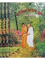 वाटिका के पत्र पुष्प: Collection of Letters (Set of 4 Volumes)