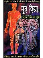 भूत विद्या (अदृश्य रहस्यो की कुंजी) - Bhoot Vidya