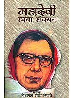 महादेवी रचना संचयन: An Anthology of Selected Writings of Mahadevi Verma