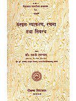 संस्कृत व्याकरण रचना तथा निबन्ध: Sanskrit Grammar, Compositions and Essays