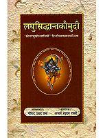 लघुसिद्धान्तकौमुदि : The Laghusiddhantakaumudi of Varadarajacarya