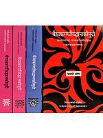 वैयाकरण सिद्धान्त कौमुदी: Vaiyakarana Siddhanta Kaumudi (Set of 4 Volumes)