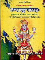 अष्टांग संग्रह: Astanga Samgraha