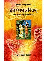 उत्तररामचरितम् (संस्कृत एवम् हिन्दी अनुवाद) - Uttara Ramacharita of Mahakavi Bhava Bhuti