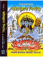 कौलज्ञान निर्णय (संस्कृत एवम् हिन्दी अनुवाद) - Kaula Jnana Nirnaya of Matsyendranath (Set of 2 Volumes)
