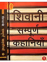 शिवानी संपूर्ण कहानियाँ: The Complete Stories of Shivani (Set of 2 Volumes)