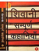 शिवानी संपूर्ण कहानियाँ: The Complete Stories of Shivani (Set of 2 Volumes)