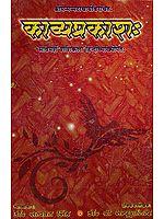 काव्यप्रकाश (संस्कृत एवम् हिन्दी अनुवाद) - Kavya Prakasa of Acarya Mammata: A Clasic Text on Sanskrit Poetics