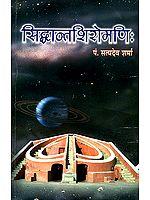 सिध्दान्तशिरोमणि (संस्कृत एवम् हिन्दी अनुवाद) - Siddhanta Shiromani