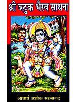 श्री बटुक भैरव साधना: Shri Batuka Bhairava Sadhana