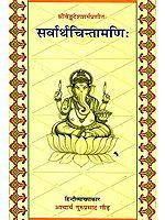 सर्वार्थचिन्तामणि (संस्कृत एवम् हिन्दी अनुवाद) - Sarvartha Chintamani