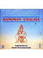 Shri Hanuman Chalisa (Explanation By Swami Swaroopananda in English) (Volume 1 & 2) (Set of Two Audio CDs)