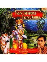 Hare Krishna Hare Rama: The Mahamantra for Higher Consciousness (Audio CD)
