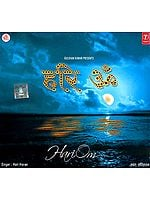 Hari Om (Audio CD)