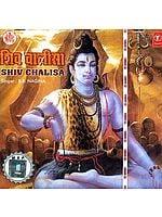 Shiv Chalisa (Audio CD)