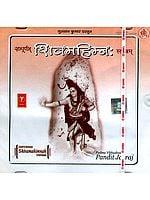 Sampooranam Shivamahimnah Stotram by Pandit Jasraj (Audio CD)