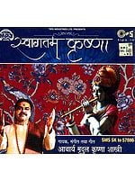 Welcome O' Krishna (Swagatam Krishna) (MP3 CD)