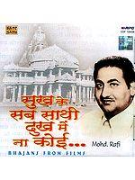 Sukh Ke Sab Saathi Dukh Mein Na Koi: Bhajans From Film (Audio CD)