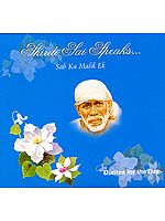Shirdi Sai Speaks (Quotes for the Day)