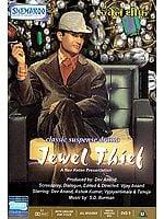 The Jewel Thief: Classical Suspense Drama (DVD): Hindi Film with English Subtitles