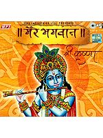 Mere Bhagwan…Shri Krishna (MP3 CD)