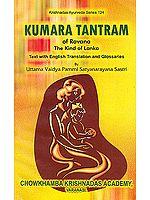 Kumara Tantram of Ravana The King of Lanka
