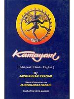 Kamayani (Hindi Text with English Translation)