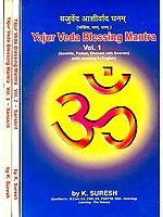 यजुर्वेद आशीर्वाद घनम्- सम्हिता, पदम्, घनम्: Yajur Veda Blessing Mantra (Samhita, Padam, Ghanam with Swaram, with Meaning in English) (Set of Three Volumes)