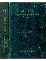 कंब रामायण: Kamba Ramayana (Set of 2 Volumes) (An Old and Rare Book)