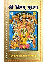 श्री विष्णु पुराण: Vishnu Purana Retold in Simple Hindi Language