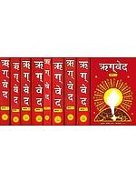 ऋग्वेद Rigveda (Word-to-Word Meaning, Hindi Translation and Explanation) Based on Sayana's Commentary  (Set of 9 Volumes)