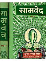 सामवेद: Samaveda (Word-to-Word Meaning, Hindi Translation and Explanation) (Set of 2 Volumes)
