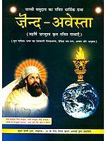 ज़ेन्द अवेस्ता: The Zenda Avesta with Word-to-Word Meaning and Hindi Translation