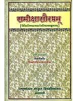 समीक्षासौरभम्: Essays in Sanskrit on Various Topics